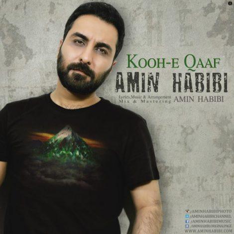 Amin Habibi - 'Koohe Qaaf'