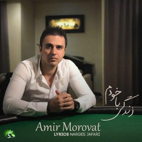 Amir Morovat - 'Zendegi Ba Khodam'