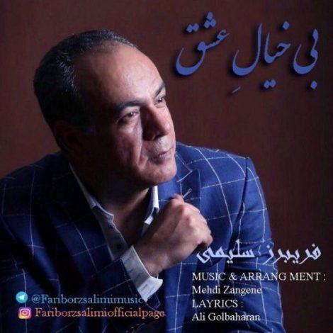 Fariborz Salimi - 'Bikhiale Eshgh'