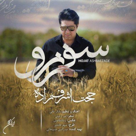 Hojat Ashrafzadeh - 'Safar Naro'