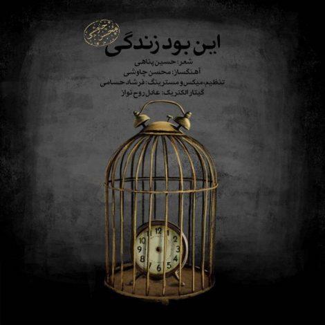 Mohsen Chavoshi - 'In Bood Zendegi (New Version)'