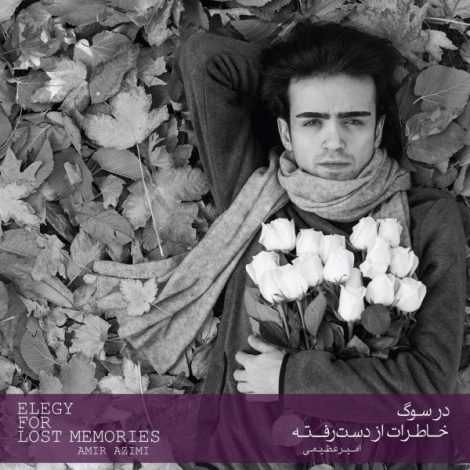 Amir Azimy - 'Zendegie Man (Ft Ashkan Khatibi)'