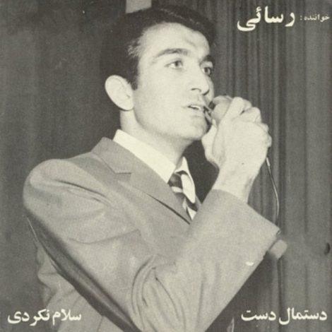 Amir Rasaei - 'Dokhtarake Mehraboon'