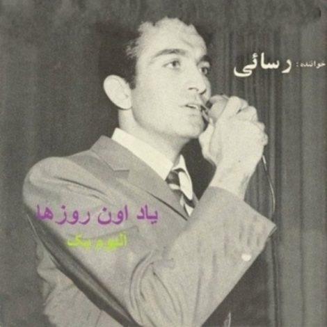 Amir Rasaei - 'Esm'