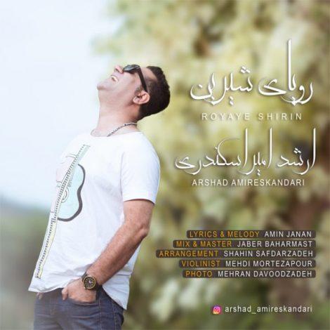 Arshad AmirEskandari - 'Royaaye Shirin'
