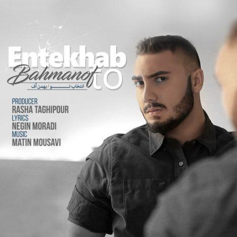 Bahmanof - 'Entekhab To'