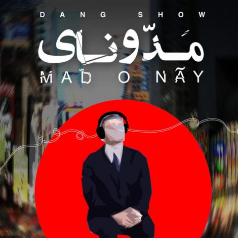 Dang Show - 'Akhare Ghesse'