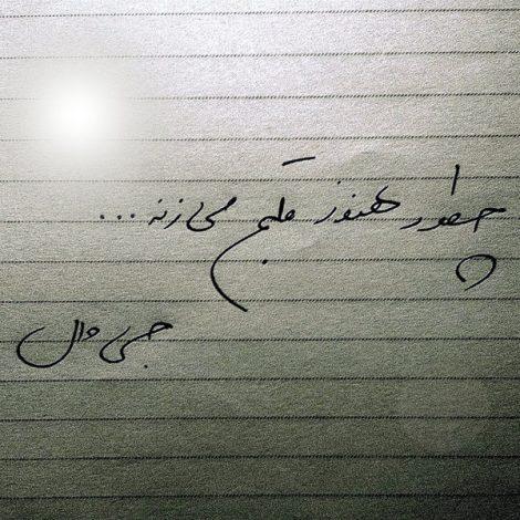 Gdaal - 'Chetor Ghalbam Mizaneh'