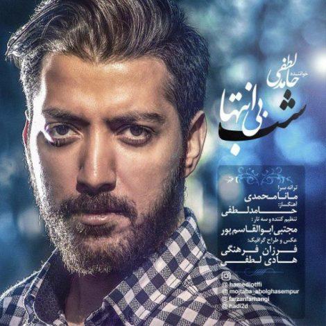 Hamed Lotfi - 'Shabe Bi Enteha'