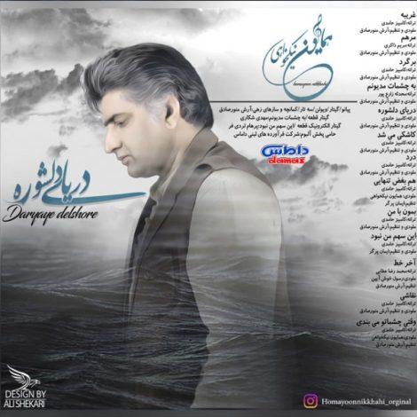 Homayoon Nikkhahi - 'Akhar Khat'