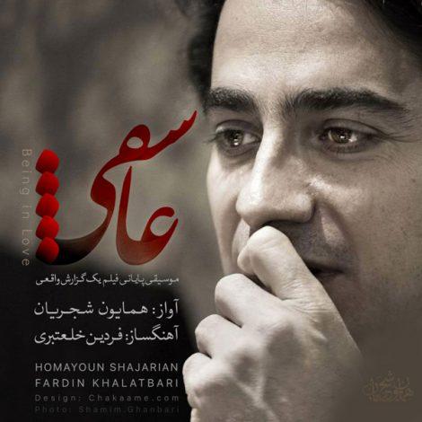 Homayoun Shajarian - 'Asheghi'