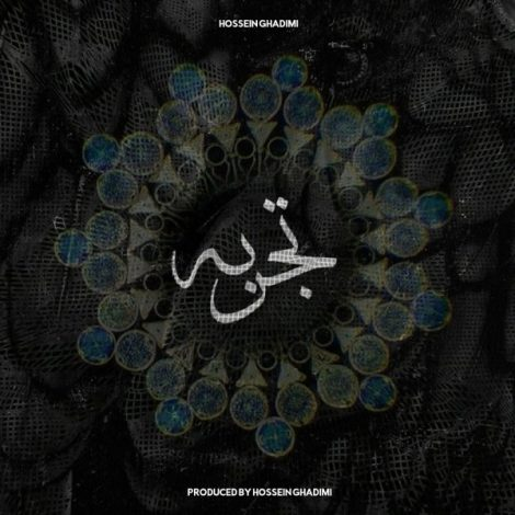 Hossein Ghadimi - 'Feragh'