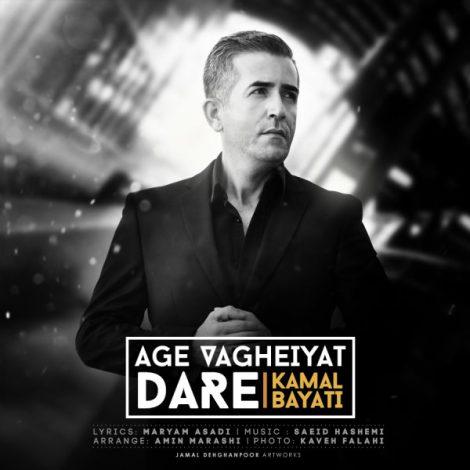 Kamal Bayati - 'Age Vagheiat Dare'