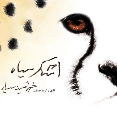 Khorshideh Siah - 'Lut'