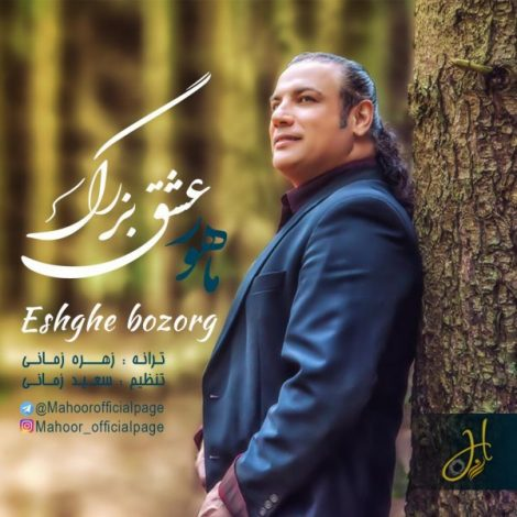 Mahoor - 'Eshghe Bozorg'