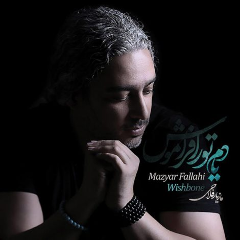 Mazyar Fallahi - 'Divooneh'