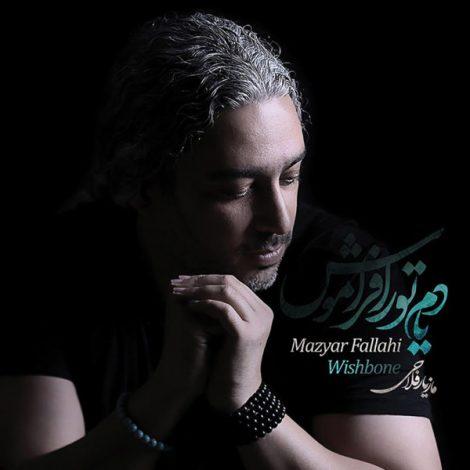 Mazyar Fallahi - 'Havaset Be Mane (Remix)'