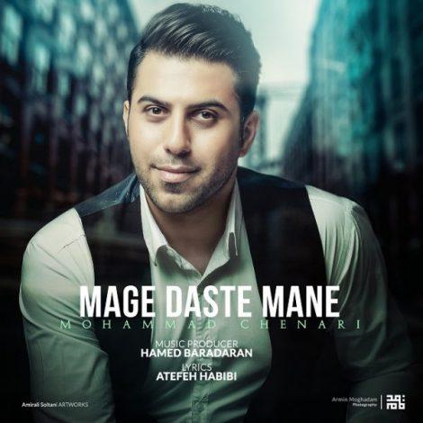 Mohammad Chenari - 'Mage Daste Mane'