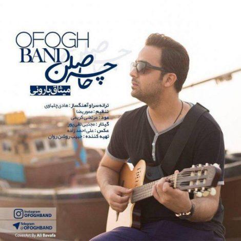 Ofogh Band - 'Che Haselen'
