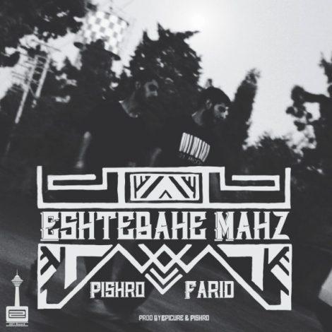 Reza Pishro - 'Eshtebahe Mahz (Ft Farid)'