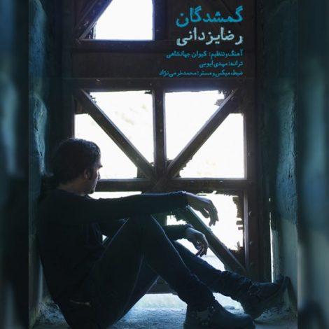 Reza Yazdani - 'Gomshodegan'