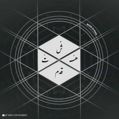 Sepehr - 'Sam Pashi'