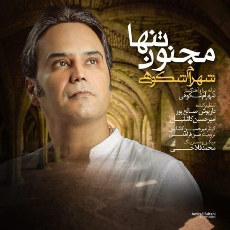 Shahram Shokoohi - 'Majnoone Tanha'