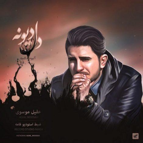 Aghil Mousavi - 'Dele Divoone'