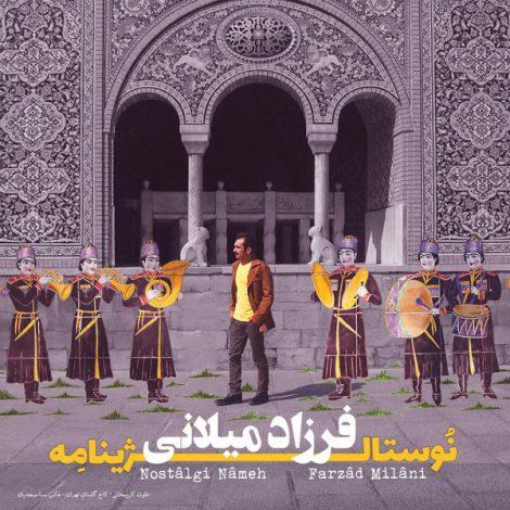 Farzad Milani - 'Shaneh'