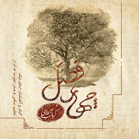 Kian Falahi - 'Nam'