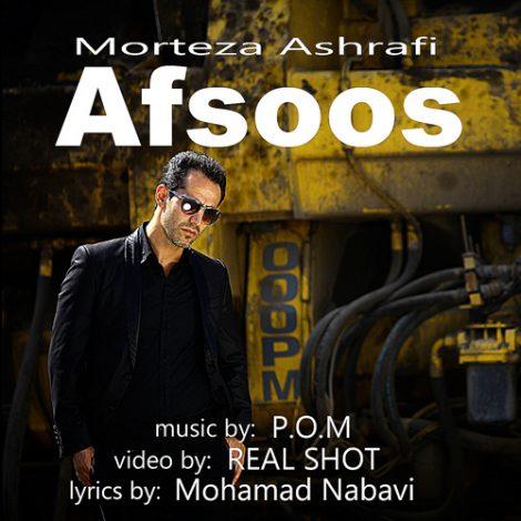Morteza Ashrafi - 'Afsoos'