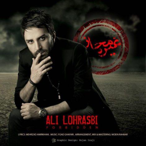 Ali Lohrasbi - 'Gheyre Mojaz'