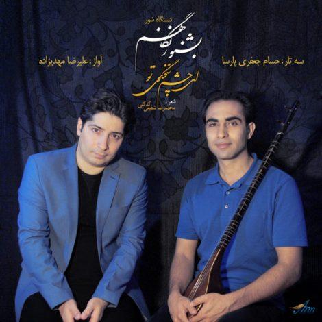 Alireza Mahdizadeh - 'Beshno Ze Negaham (Saz o Avaz)'