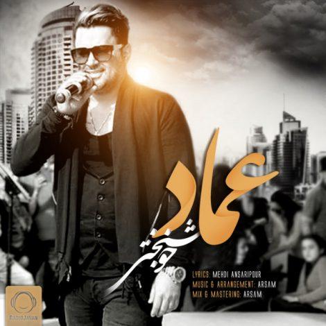 Emad - 'Khoshbakhti'