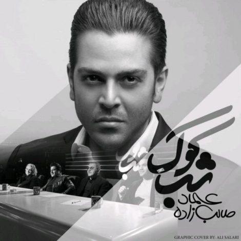 Emad Talebzadeh - 'Shab Kook'