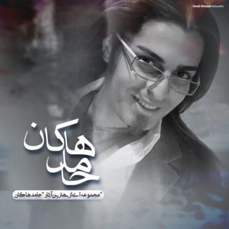 Hamed Hakan - 'Chike Chike (Ft. Farzad Farzin)'