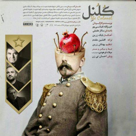 Salar Aghili - 'Colonel'