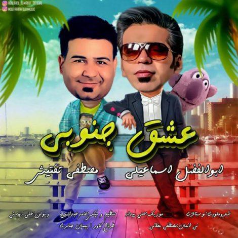 Abolfazl Esmaeili & Mostafa Taftish - 'Eshghe Jonoubi'