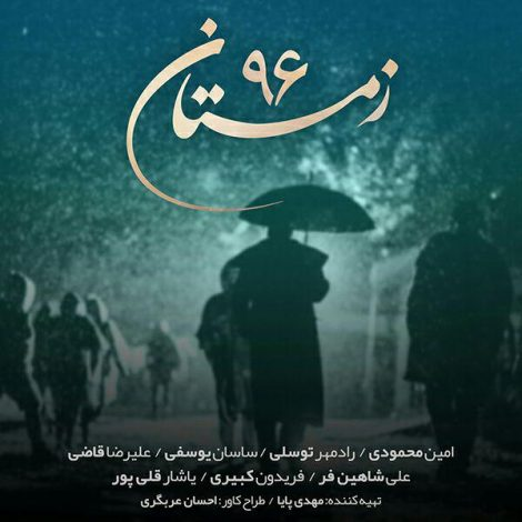 Amin Mahmoudi - 'Saram Ro Shounate'