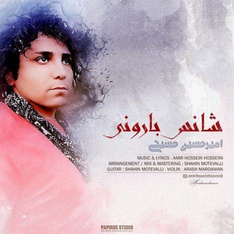 Amir Hossein Hosseini - 'Shans Barooni'