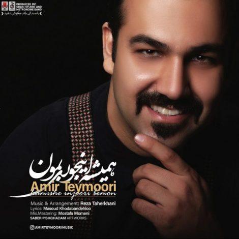 Amir Teymoori - 'Hamishe Injoori Bemoon'