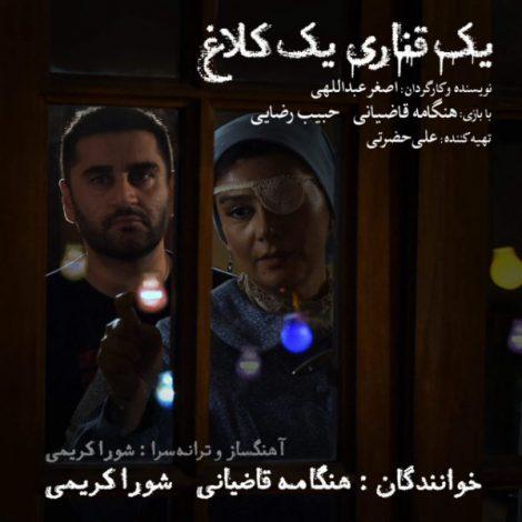 Hengameh Ghaziani & Shora Karimi - 'Yek Ghanari Yek Kalagh'
