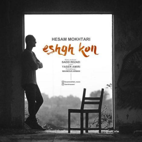 Hesam Mokhtari - 'Eshgh Kon'
