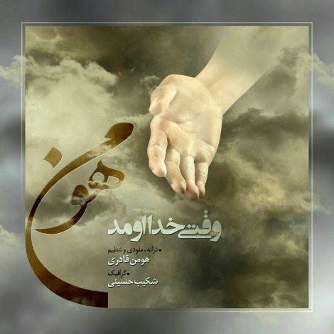 Hooman - 'Vaghti Khoda Omad'