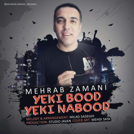 Mehrab Zamani - 'Yeki Boud Yeki Naboud'