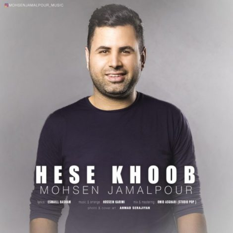 Mohsen JamalPour - 'Hese Khoob'