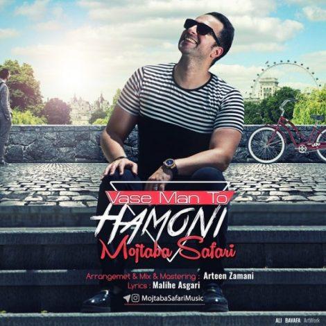 Mojtaba Safari - 'Vase Man To Hamoni'