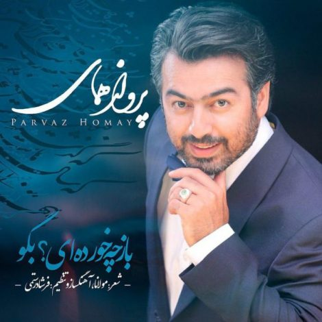 Parvaz Homay - 'Baz Che Khordeyi Begoo'