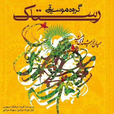 Rastak Group - 'Allah Mani Baarag (Baloochestan)'