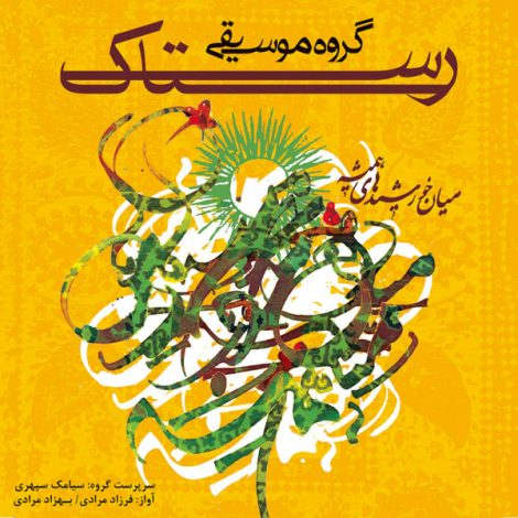Rastak Group - 'Sakineh (Kerman)'